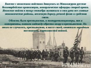 Вместе с японскими войсками двинулись из Маньчжурии русские белогвардейские орга