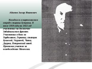 Адамов Захар Иванович Находился в партизанском отряде старика Бутрина. В июле 19