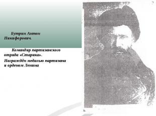 Бутрин Антон Никифорович. Командир партизанского отряда «Старика». Награждён мед