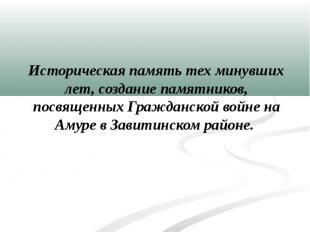 Историческая память тех минувших лет, создание памятников, посвященных Гражданск