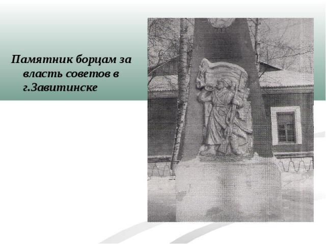 Памятник борцам за власть советов в г.Завитинске