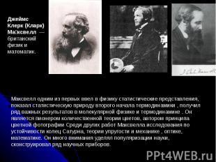 Джеймс Клерк (Кларк) Ма ксвелл — британский физик и математик. Максвелл одним и