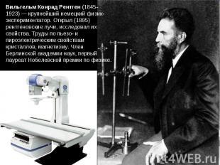 Вильгельм Конрад Рентген (1845-1923) — крупнейший немецкий физик-экспериментатор