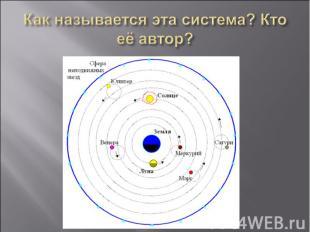 Как называется эта система? Кто её автор?