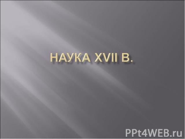 Наука XVII в