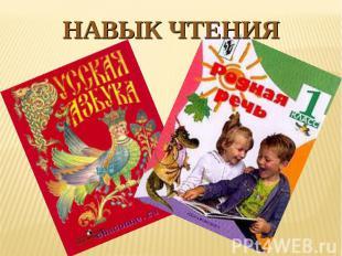 Навык чтения
