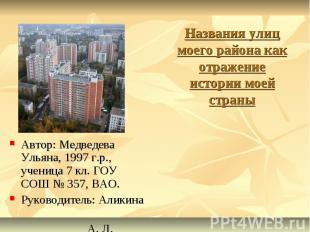 Названия улиц моего района как отражение истории моей страны Автор: Медведева Ул