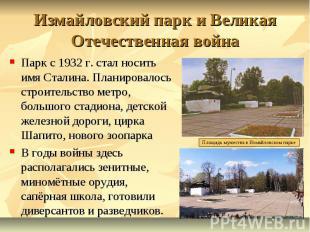 Измайловский парк и Великая Отечественная война Парк с 1932 г. стал носить имя С
