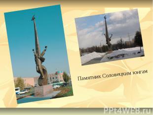 Памятник Соловецким юнгам