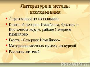 Литература и методы исследования Справочники по топонимике, Книги об истории Изм