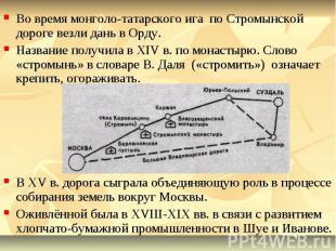 Во время монголо-татарского ига по Стромынской дороге везли дань в Орду. Названи