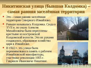Никитинская улица (бывшая Колдомка) – самая ранняя заселённая территория Это - с