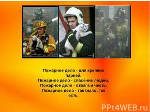 Пожарное дело - для крепких парней. Пожарное дело - спасение людей, Пожарное дел