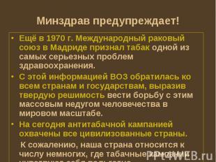 Минздрав предупреждает! Ещё в 1970 г. Международный раковый союз в Мадриде призн