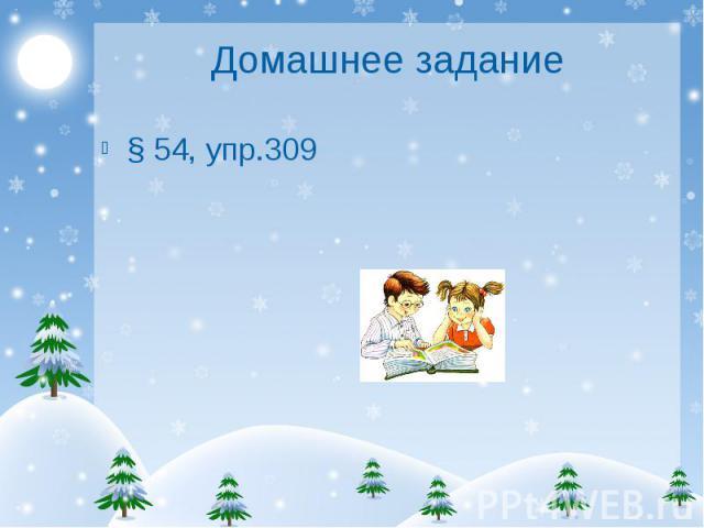 Домашнее задание § 54, упр.309