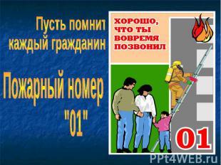 """Пусть помнит каждый гражданин Пожарный номер """"01"""""""