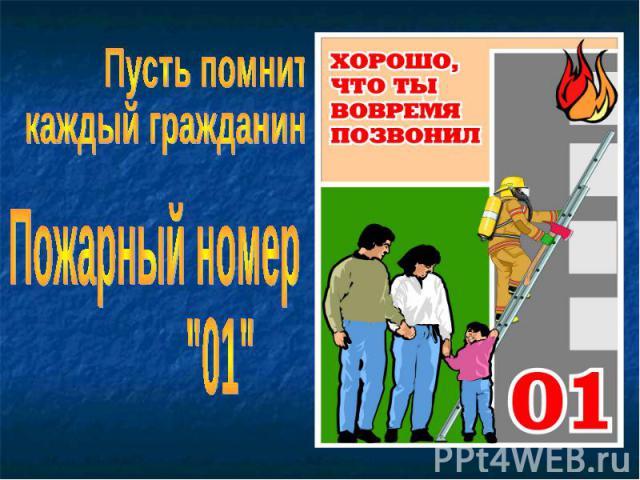 Пусть помнит каждый гражданин Пожарный номер