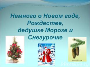 Немного о Новом годе, Рождестве, дедушке Морозе и Снегурочке