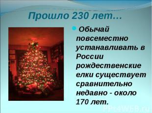 Прошло 230 лет… Обычай повсеместно устанавливать в России рождественские елки су