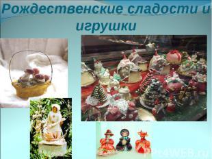 Рождественские сладости и игрушки