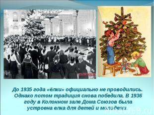 До 1935 года «ёлки» официально не проводились. Однако потом традиция снова побед
