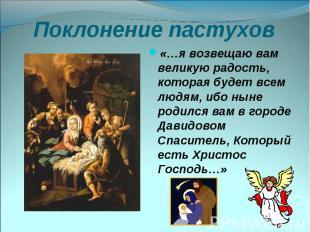Поклонение пастухов «…я возвещаю вам великую радость, которая будет всем людям,