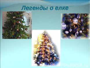 Легенды о елке
