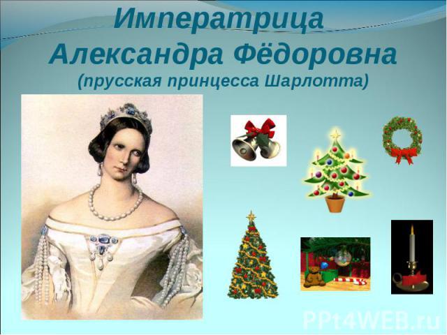 Императрица Александра Фёдоровна (прусская принцесса Шарлотта)