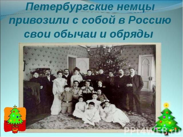 Петербургские немцы привозили с собой в Россию свои обычаи и обряды