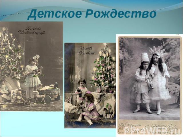 Детское Рождество