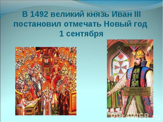 В 1492 великий князь Иван III постановил отмечать Новый год 1 сентября