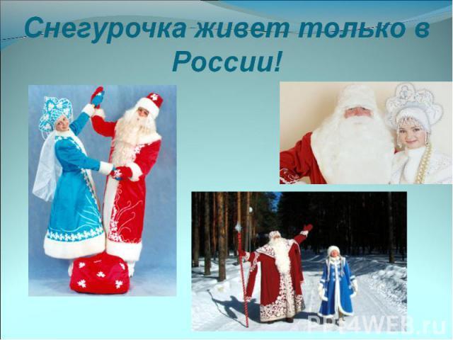 Снегурочка живет только в России!