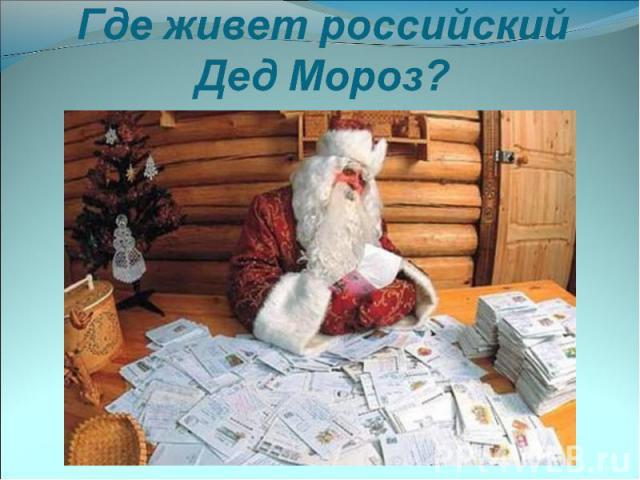 Где живет российский Дед Мороз?