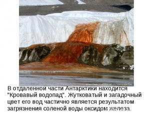 """В отдаленной части Антарктики находится """"Кровавый водопад"""". Жутковатый и загадоч"""