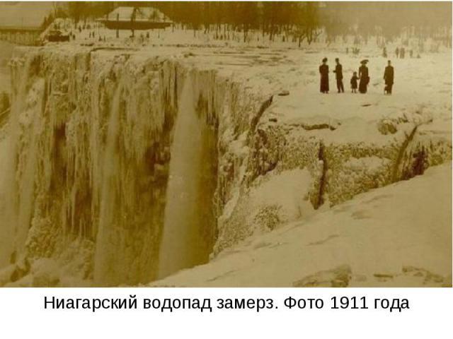 Ниагарский водопад замерз. Фото 1911 года