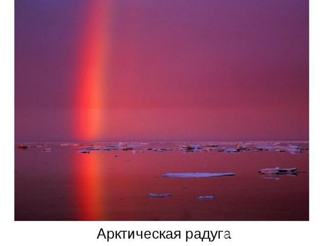 Арктическая радуга