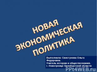Новая экономическая политика Выполнила: Свистунова Ольга Федоровна. Учитель исто