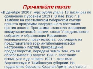 Прочитайте текст «В декабре 1920 г. курс рубля упал в 13 тысяч раз по сравнению