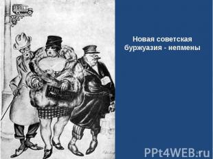 Новая советская буржуазия - непмены