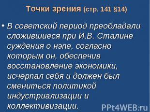 Точки зрения (стр. 141 §14) В советский период преобладали сложившиеся при И.В.