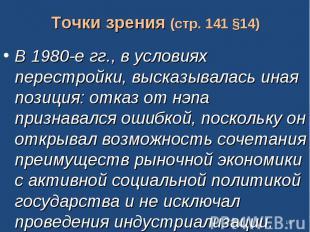 Точки зрения (стр. 141 §14) В 1980-е гг., в условиях перестройки, высказывалась