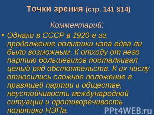 Точки зрения (стр. 141 §14) Комментарий: Однако в СССР в 1920-е гг. продолжение