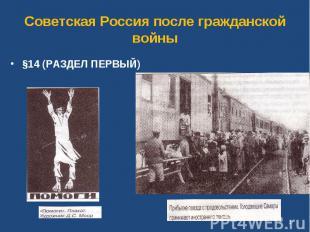 Советская Россия после гражданской войны §14 (РАЗДЕЛ ПЕРВЫЙ)
