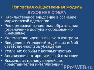 Нэповская общественная модельДУХОВНАЯ СФЕРА Насильственное внедрение в сознание