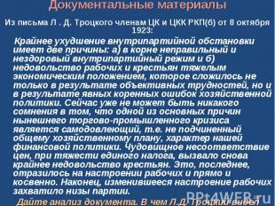 Документальные материалы Из письма Л . Д. Троцкого членам ЦК и ЦКК РКП(б) от 8 о