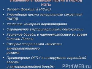 Изменения в правящей партии в период НЭПа Запрет фракций в РКП(б) Учреждение пос