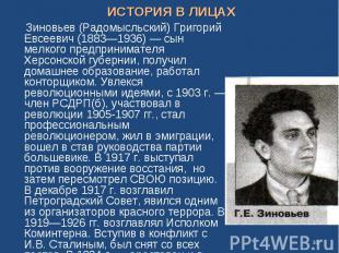 ИСТОРИЯ В ЛИЦАХ Зиновьев (Радомысльский) Григорий Евсеевич (1883—1936) — сын мел