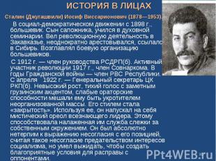 ИСТОРИЯ В ЛИЦАХСталин (Джугашвили) Иосиф Виссарионович (1878—1953). В социал-дем