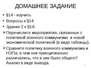 ДОМАШНЕЕ ЗАДАНИЕ §14 - изучить Вопросы к §14 Здание 2 к §14: Перечислите меропри