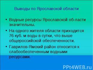 Выводы по Ярославской области Водные ресурсы Ярославской об ласти значительны. Н